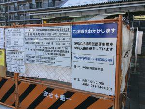 南橋本駅前交番工事看板